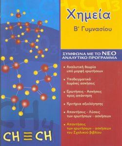Χημεία B' Γυμνασίου -Θαν. Καπλάνης