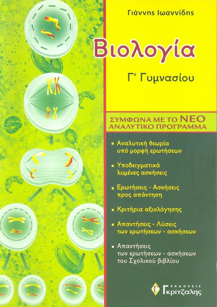 Βιολογία Γ' Γυμνασίου-Εκδόσεις Γκρίτζαλης