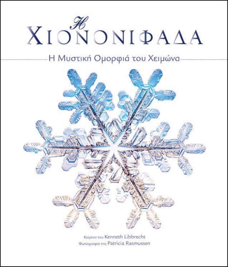 Η Χιονονιφάδα -Η Μυστική Ομορφιά του Χειμώνα