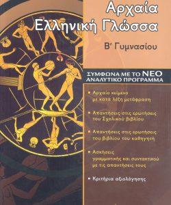 Αρχαία Ελληνική Γλώσσα Β' Γυμνασίου -Εκδόσεις Γκρίτζαλης
