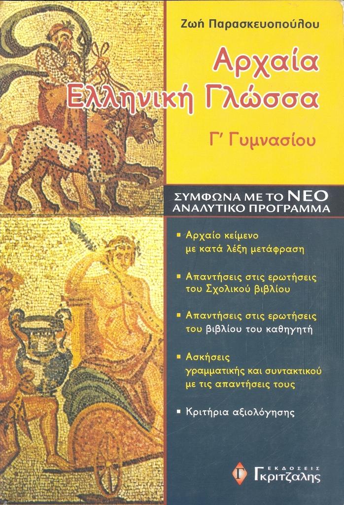 Αρχαία Ελληνική Γλώσσα Γ' Γυμνασίου Εκδόσεις Γκρίτζαλης