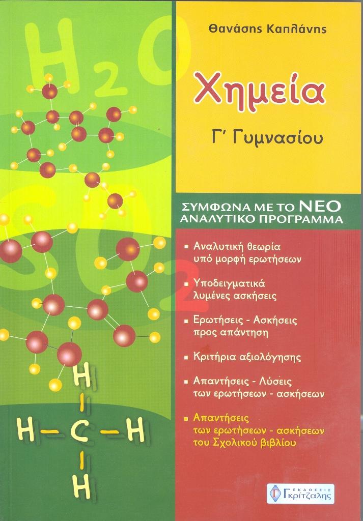 Χημεία Γ' Γυμνασίου -Εκδόσεις Γκρίτζαλης