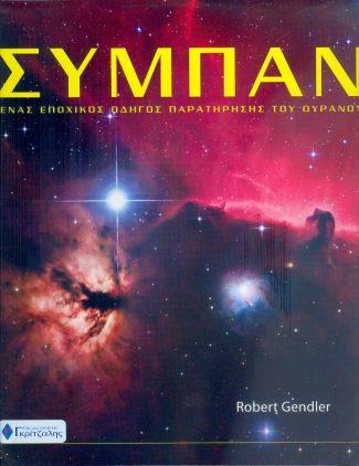 ΣΥΜΠΑΝ- Ένας Εποχικός Οδηγός Παρατήρησης Ουρανού του Robert Gendler
