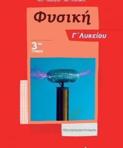 Φυσική Γ' Λυκείου 3ος τόμος Εκδόσεις Γκρίτζαλης