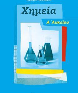 Χημεία A' Λυκείου Δημ. Παπανδρέου